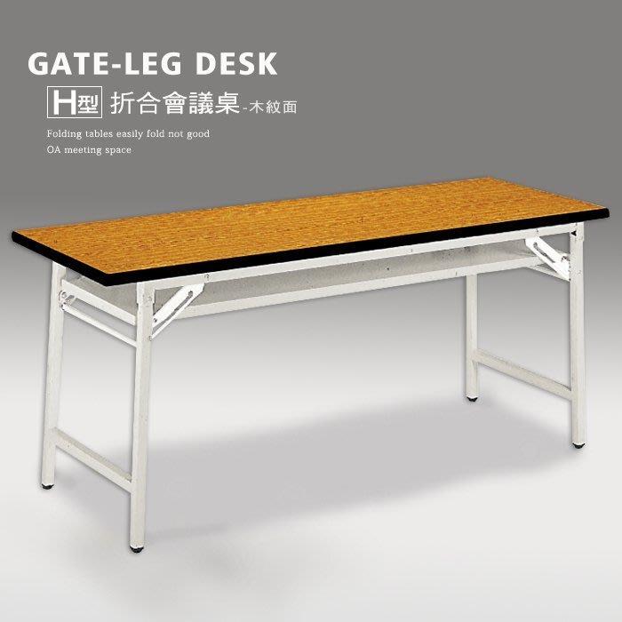 【UHO】H型多功能摺疊會議桌(905) ~ 免運費 SO15-190-1-7