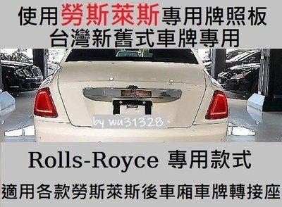 勞斯萊斯 Rolls-Royce Ghost Phantom Wraith Cullinan 幻影 魅影 專用 後牌框 牌框 後牌照板