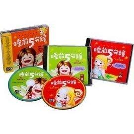 *小貝比的家*風車~睡前五分鐘第2輯(雙CD)溫馨+生肖小故事