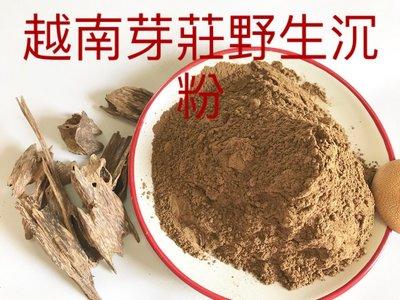 歲末清倉買一送一, 天然野生越南芽莊熟結殼研磨沉香粉(奶香韻)100克裝特價2500元