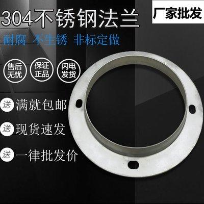 @振宇汽車304不銹鋼法蘭片風機風管圓形角鋼鋼帶沖孔焊接法蘭盤現貨供應300