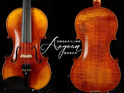 【嘟嘟牛奶糖】Aegean.高檔虎紋手工小提琴.27號琴.精緻嚴選.世界唯一限量