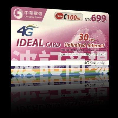 中華電信 如意卡 4G 上網儲值卡 30天吃到飽 內含100元通話費 只要590元