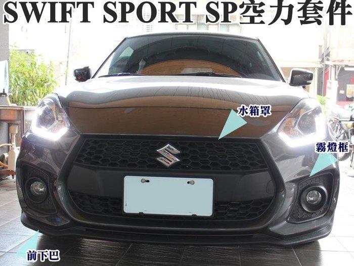 大新竹【阿勇的店】SUZUKI 2018年式 NEW SWIFT SPORT SP空力套 全套含有燈尾翼 付訂預購款