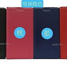 金山3C配件館 鴻海 InFocus M330 5.5吋 皮套 手機套 手機皮套 手機包 手機殼 隱藏磁扣款