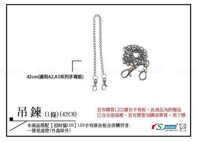 【招財貓LED】LED手寫廣告板- 42CM吊鍊(適用A2,A3系列手寫板)(1條)