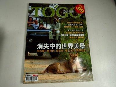 【懶得出門二手書】《TO GO 泛遊情報 150》消失中的美景,南亞、龜山島、東石│(31E32)