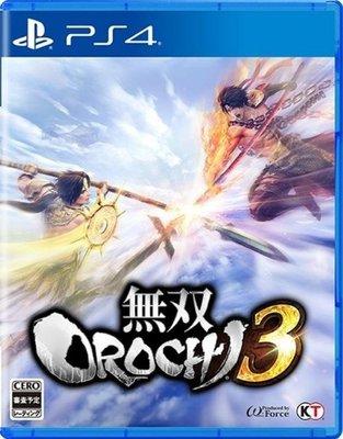 PS4遊戲【無雙OROCHI3 無雙蛇魔3 中文版1880元】阿嚕咪3c電玩