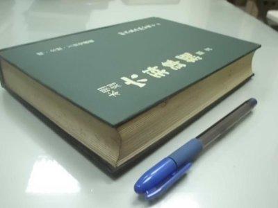 A4cd☆民國68年5月初版~『六科準繩(二)類方證治』明.金壇.王肯堂  撰輯《新文豐》~精裝本