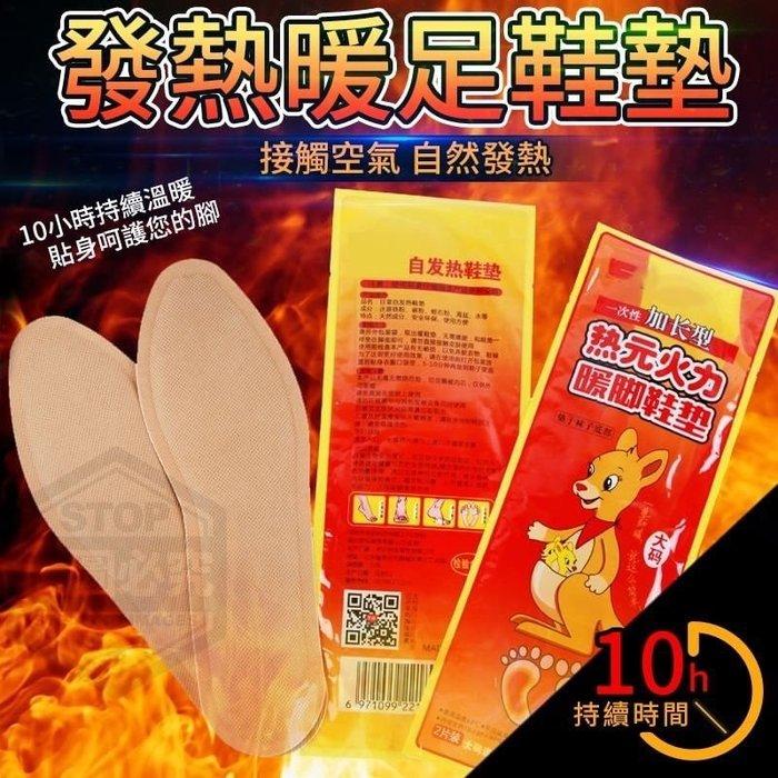 發熱暖足鞋墊