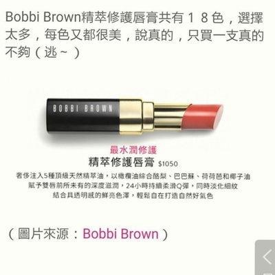 [韓國免稅品代購] 現貨 claret 14 BOBBI BROWN 芭比布朗 精萃修護唇膏 滋養潤彩口紅Nourishing Lip