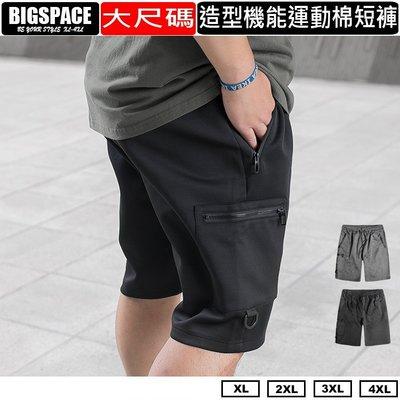 【加大空間】造型機能布2.0超彈力運動大尺碼短褲XL~4XL XXXXL 大尺碼短褲 BIGSPACE【017085】