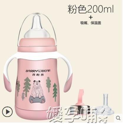 奶瓶百利熊保溫奶瓶 三用兒童吸管杯水杯嬰兒寶寶寬口防摔不銹鋼奶瓶