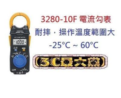 【台北光華】現貨 HIOKI 3280-10F 電流勾表 溫度 -25°C~60°C 使用120hr 防水 開發票