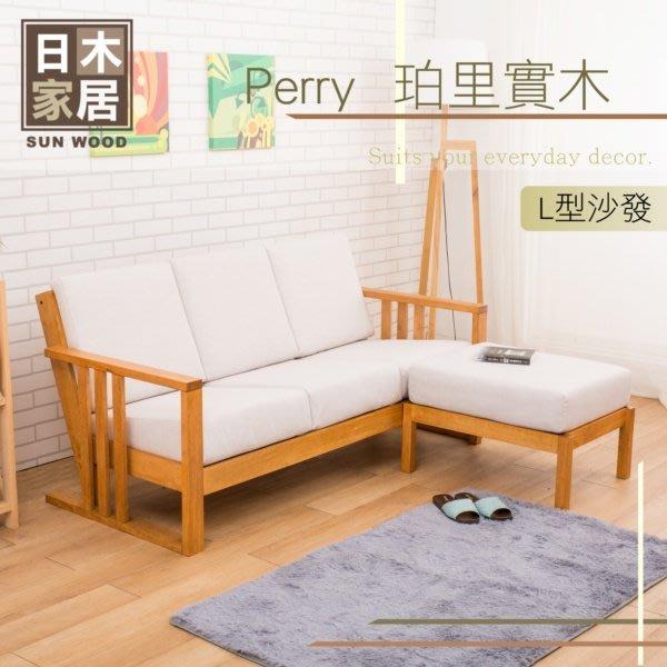 【多瓦娜】日木家居 Perry珀里實木L型沙發-SW5223-ADE