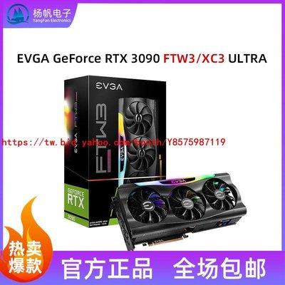 EVGA GeForce RTX 3090 FTW3 XC3 ULTRA 24G 性能版臺式電腦顯卡9508