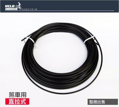 【飛輪單車】煞車線外管5mm~SP款直拉式(黑色-一捆30公尺)[台灣製造][05200754]
