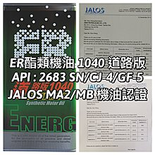 ER酯類機油 10W40道路版 JASO MA2/MB機油認證 超強抗摩擦性能 引擎噪音減小 動力增強 摩托車專用油