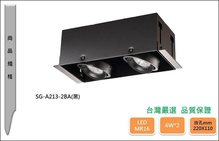 《 森綠色.com》LED-MR16-6W*2 方形無邊框崁燈 雙燈 全套附變壓器   S
