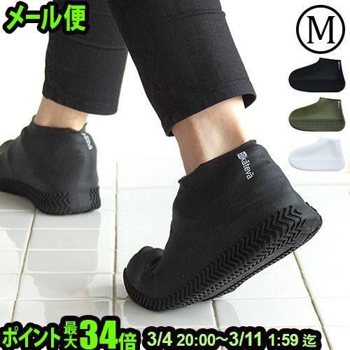 現貨(H),日本Paladec Kateva 矽膠材質防水止滑雨鞋套(L號)