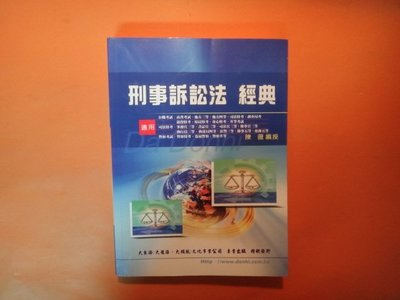 【愛悅二手書坊 16-18】刑事訴訟法經典    陳微/編著   大龍海文化