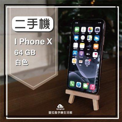 【台中愛拉風│實體店面保固1個月】Apple iPhone X 64G 白色 9成新 二手機 ix 64 中古 二手 福利機另有Samsung