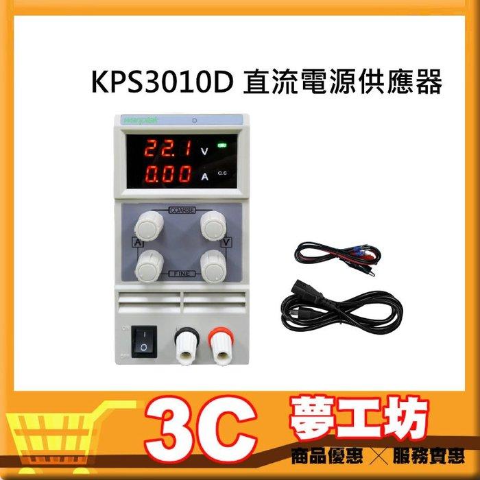 【3C夢工坊】KPS3010D 直流電源供應器 30V/10A 迷你電源 輕便 生產測試 維修 教學