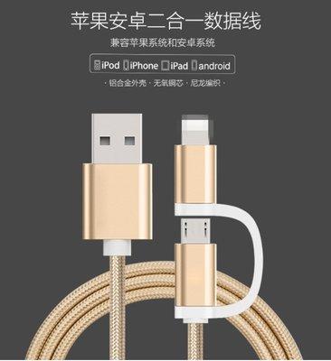 【極品生活】安卓/蘋果二合一快速傳輸充電線 iphone microUSB金屬編織數據線 2A充電手機快充 純銅芯傳輸快