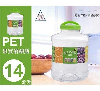 【卡樂好市】【PET果實酒醋瓶 14公升 】~台灣製造~廣口瓶/釀酒/酵素/醃漬/水果/儲米/培養菌種