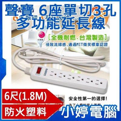 【小婷電腦*延長線】全新 SAMPO 聲寶 EL-U16R6TA 6座單切3孔6尺(1.8M) 多功能延長線