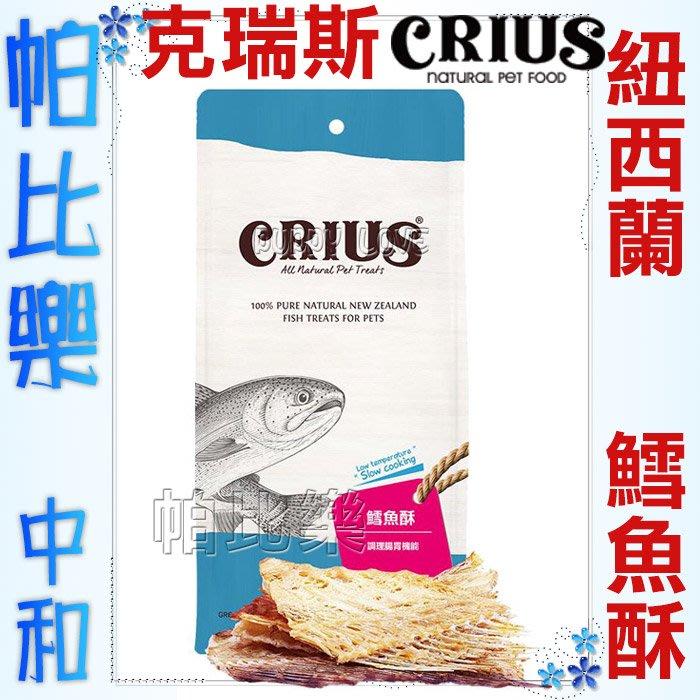 ◇帕比樂◇ CRIUS 克瑞斯100%天然紐西蘭點心【鱈魚酥50克】原廠包裝