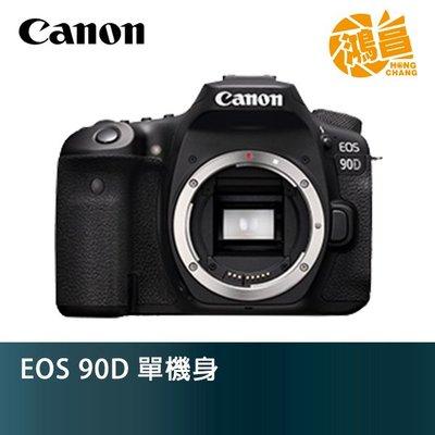 【鴻昌】申請贈原電 Canon EOS 90D 單機身 佳能公司貨 BODY 4K錄影
