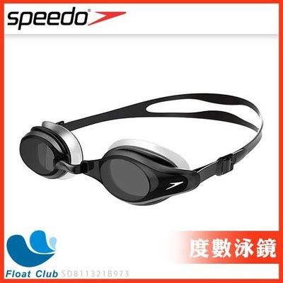 SPEEDO 成人近視度數泳鏡Mariner Supreme (衛) 黑 SD811321B973 平面鏡不需減度數