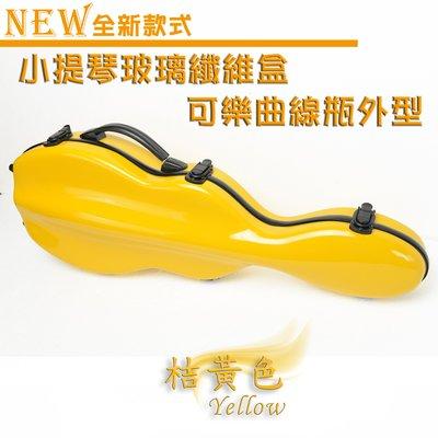 【嘟嘟牛奶糖】高檔小提琴玻璃纖維盒 小提琴盒 可樂曲線外型 桔黃色-V1552-1