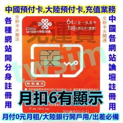 大陸門號出差必備 免運費 未開通卡中國大陸電話卡 中國移動全球通神州可註冊line facebook 遊戲fb香港帳號