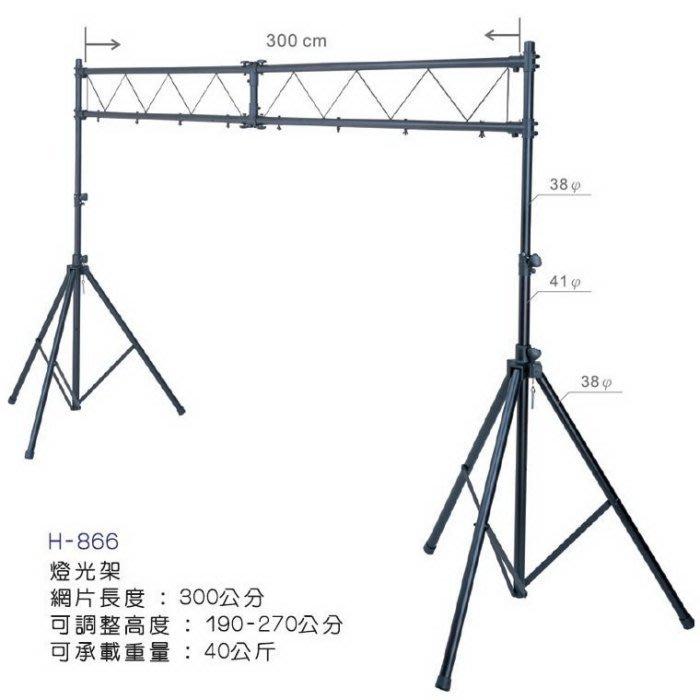 【六絃樂器】全新台灣製 YHY H-866 網片型燈光架 音箱架 / 舞台音響設備 專業PA器材