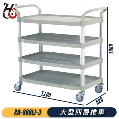 廣泛應用➤華塑 大型四層推車(灰白) RA-808LI-3 (置物架/房務車/清潔車/工作車/工作推車/手推車)