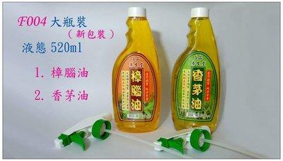 【白馬精品】大瓶裝,養生堂-樟腦油,香茅油。台灣製不刺鼻不油膩。大瓶裝更划算,拖地適用。(非藥物)