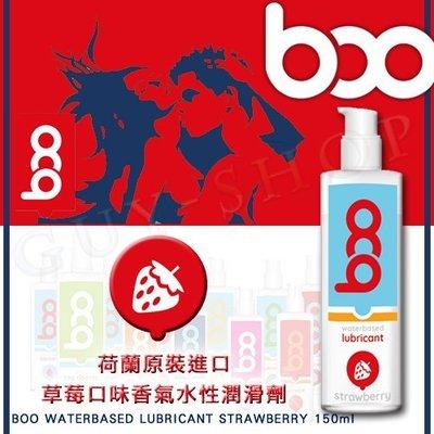 [草莓口味] BOO WATERBASED LUBRICANT STRAWBERRY 果味香氣水性潤滑劑 150ml