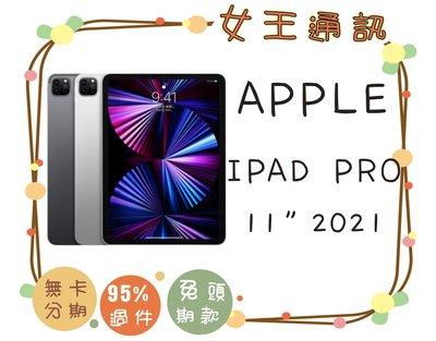 【女王通訊】APPLE iPad Pro 128G 11吋 WIFI版 攜碼 台灣之星【隨你講】月租999(30)