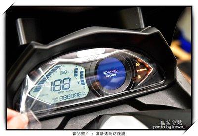 【無名彩貼-表174】KYMCO G-DINK 300i noodoe 儀表防護貼膜-電腦裁形 PPF 亮面自體修復膜