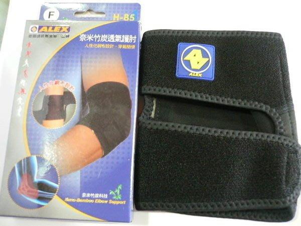 台灣製造☆ALEX☆ H-85 奈米竹炭透氣護肘.人性化網布設計