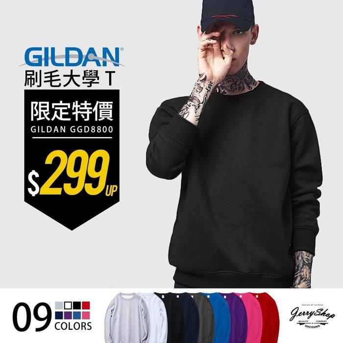 大學T JerryShop【GGD8800】 美國Gildan 88000亞規刷毛大學T恤 (9色)情侶 圓領 素面長T
