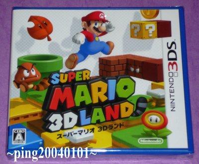 ☆小瓶子玩具坊☆N3DS全新原裝卡匣--超級瑪利歐3D 樂園 (日版)