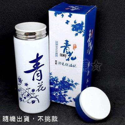 ☆菓子小舖☆《中國古典風格青花瓷陶瓷保溫杯300ml》