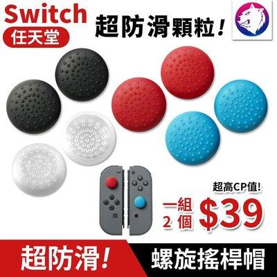 超防滑顆粒! 【快速出貨】 任天堂 Switch 防滑顆粒 搖桿帽 Lite 立體 按鍵套 螺旋 按鍵帽 搖桿套 蘑菇帽