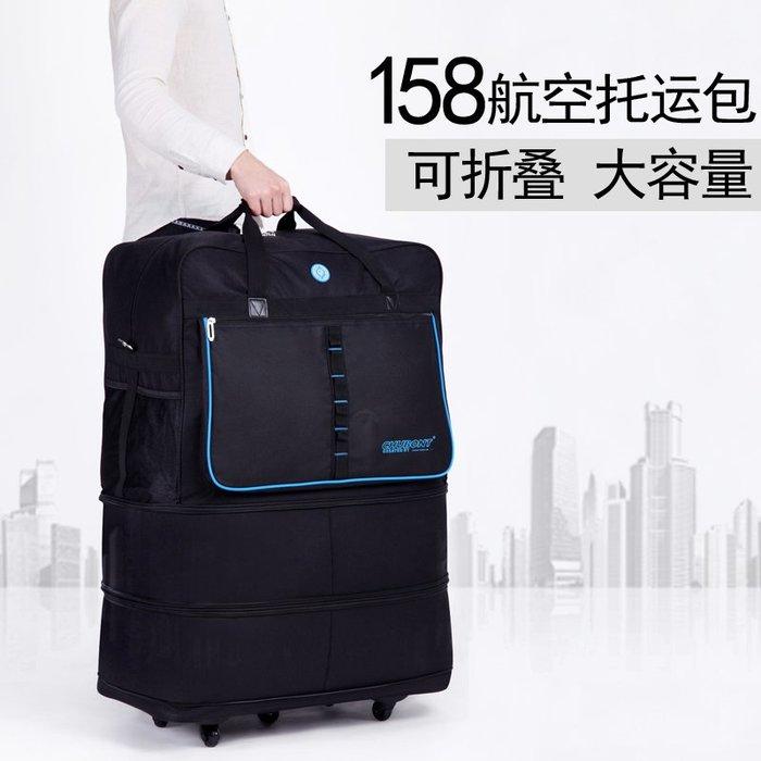 航空托運包出國移民大容量旅行箱40寸可折疊行李箱包萬向輪WY