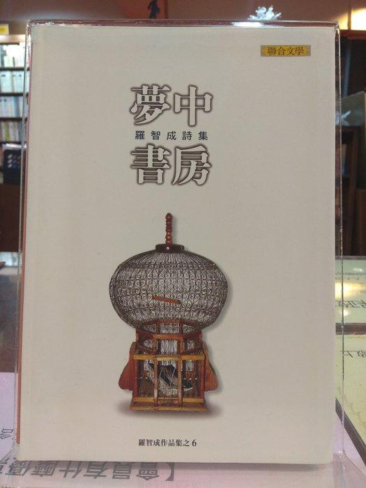 雅博客永安店-- 羅智成 著 【夢中書房】聯合文學 出版 (簽送) (初版) (已絕版)