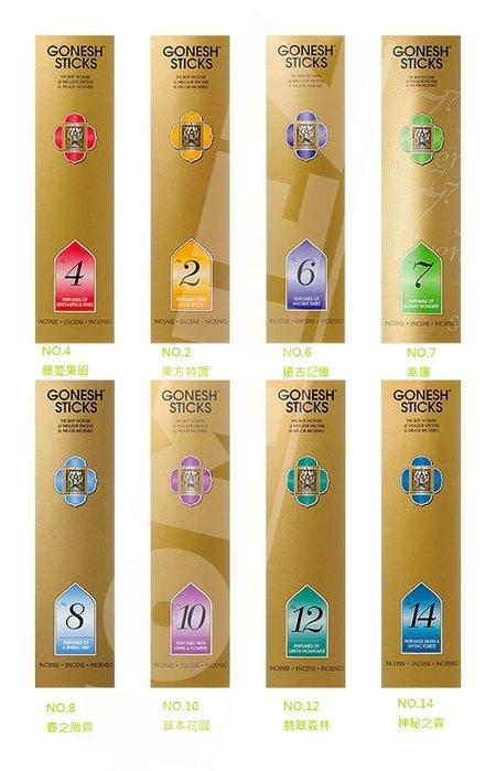 【HOMIEZ 】GONESH 精油線香(20枝入) 芳香劑 8號春之薄霧 4號精油線香(20枝入) 原廠公司貨