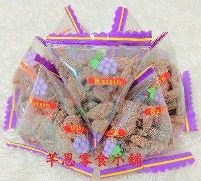 【芊恩零食小舖】梅子葡萄乾 量販包 3000g(約150份入) 600元 鹹葡萄乾 梅粉葡萄乾 三角包粽形粽型粽包葡萄乾